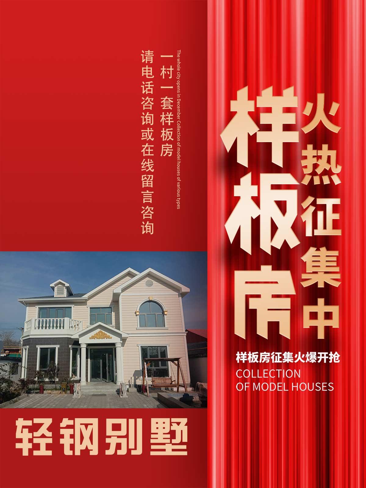 河北省唐山市丰润轻钢别墅材料厂家市场价格