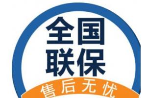 南京西门子冰箱服务热线电话丨24小时热线400售后客服中心