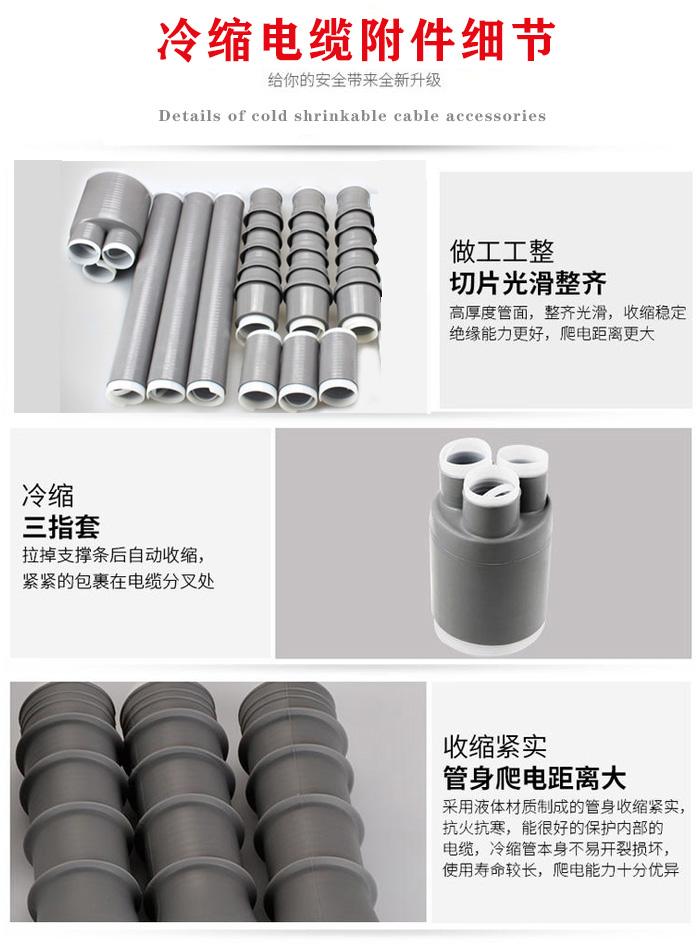鄂州市35KV高压冷缩电缆终端价格/10KV三芯冷缩户外终端生产厂家