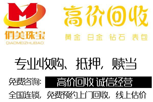 上海普陀回收黄金怎么赚钱上海地区上门
