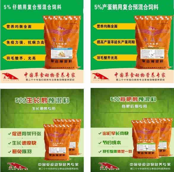 徐汇区-大白鹅预混饲料供应商用这个准没错