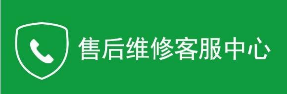 TCL冰柜客服热线400/全国24小时400客服服务中心