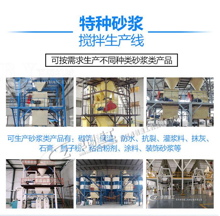 榆林干粉砂浆生产线生产中的物料计算【郑州卓创重工】